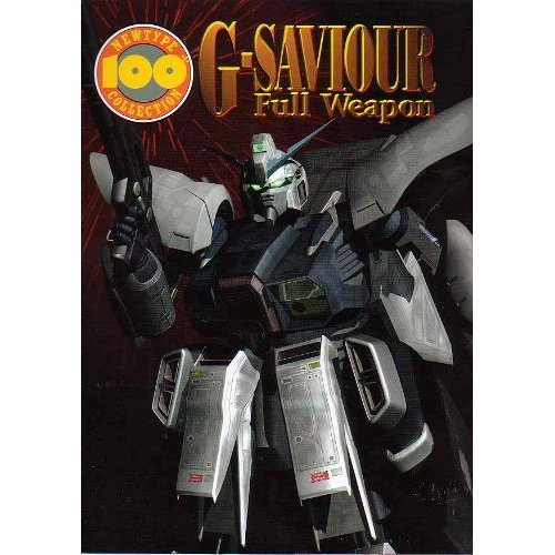 G‐SAVIOUR Full Weapon (ニュータイプ100%コレクション)