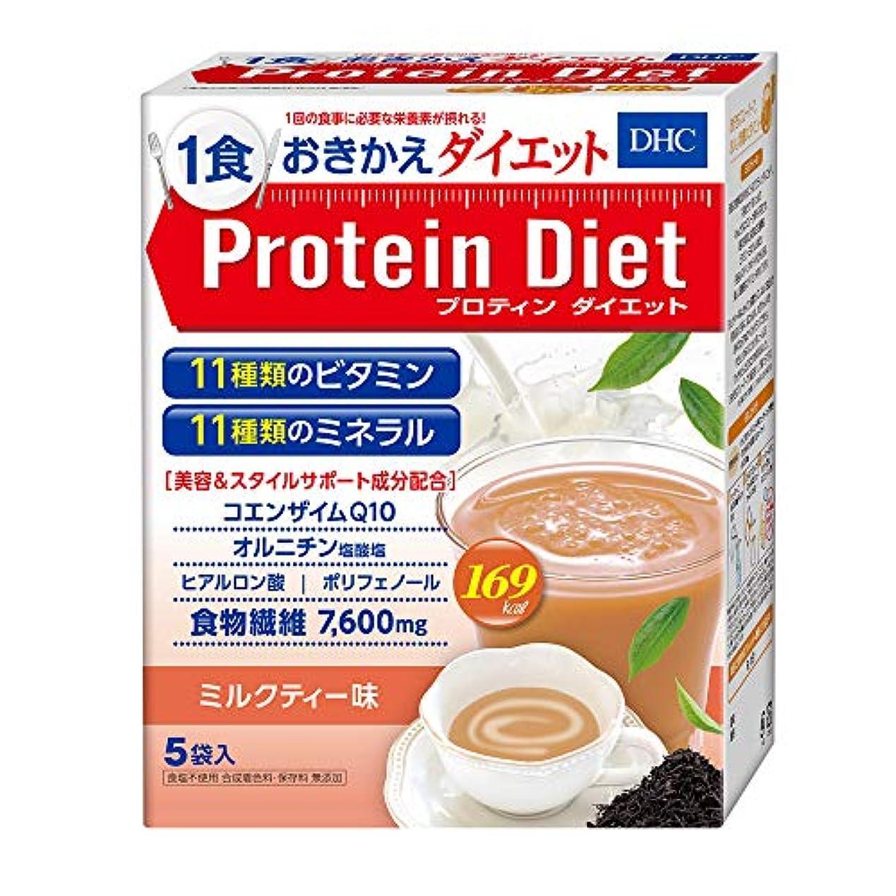保有者石油句読点DHCプロティンダイエット(ミルクティー味)