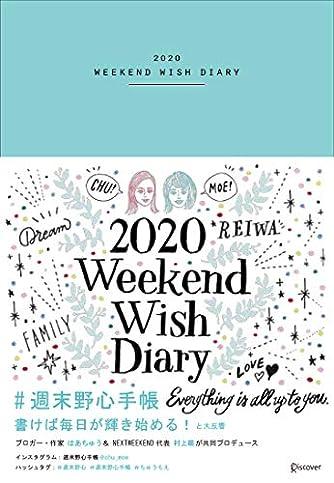 週末野心手帳 WEEKEND WISH DIARY 2020 [四六判] <ベビーブルー>