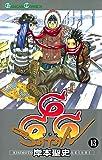 666~サタン~ 13巻 (デジタル版ガンガンコミックス)