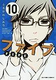 ファイブ(10) (アクションコミックス)