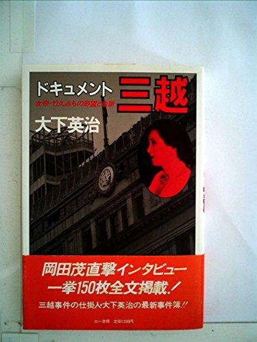 ドキュメント三越―女帝・竹久みちの野望と金脈 (1983年)