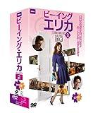 ビーイング・エリカ シーズン2 DVD-BOX 2[DVD]