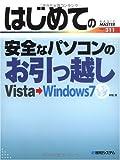 はじめての安全なパソコンのお引っ越しVista→Windows7 (BASIC MASTER SERIES)