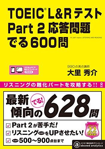 TOEIC part2の参考書。おすすめの5冊を紹介!!