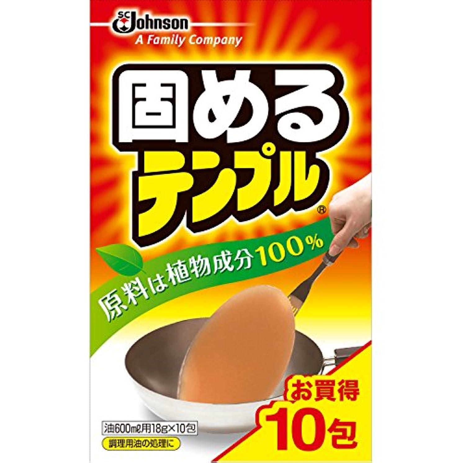 ぼんやりした涙が出る回るテンプル 油処理剤 固めるテンプル 10包入(1包当たり油600ml) 18g×10包