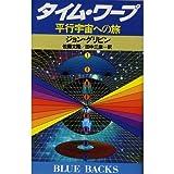タイム・ワープ―平行宇宙への旅 (ブルーバックス 473)