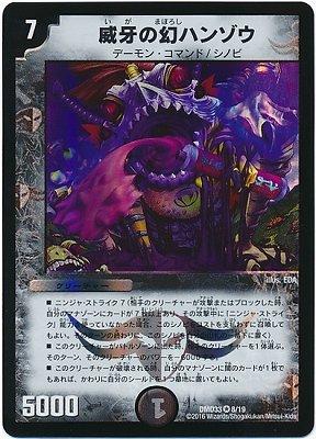 デュエルマスターズ/DMD-33/8/VR/威牙の幻ハンゾウ