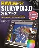 RAW現像ソフトSILKYPIX3.0完全マスター―RAW現像ソフト (GAKKEN CAMERA MOOK)