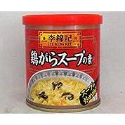 李錦記 鮮味鶏粉120g×2缶【リキンキ チキンパウダー 鶏がらスープの素】香港中国産業務用