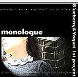 monologue 画像