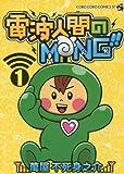 電波人間のMNG!! 1 (てんとう虫コミックススペシャル)