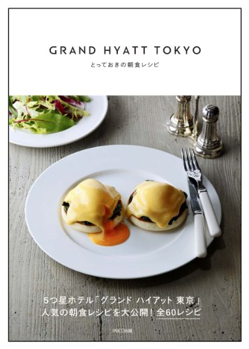 GRAND HYATT TOKYO とっておきの朝食レシピの詳細を見る