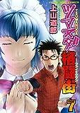 ツマヌダ格闘街 7 (ヤングキングコミックス)