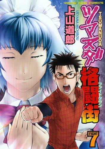 ツマヌダ格闘街 7 (ヤングキングコミックス)の詳細を見る