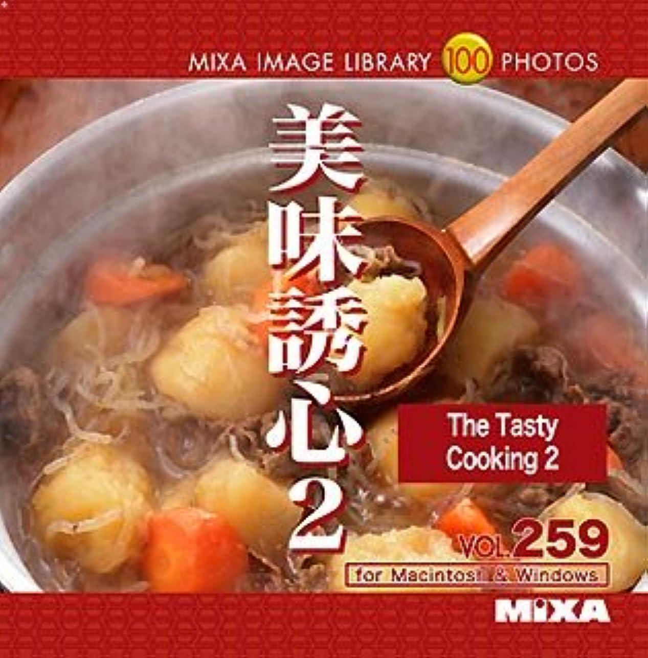 束抑制ツインMIXA IMAGE LIBRARY Vol.259 美味誘心2