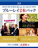 ブルーレイ2枚パック  おとなのけんか/ジュリー&ジュリア [Blu-ray]