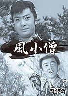 風小僧 DVD-BOX デジタルリマスター版