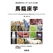 馬臨床学 (獣医学教育モデル・コア・カリキュラム準拠)