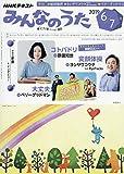 NHKみんなのうた 2019年 06 月号 [雑誌]