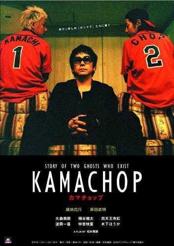 KAMACHOP カマチョップ [DVD]