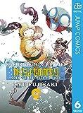 かくりよものがたり 6 (ジャンプコミックスDIGITAL)