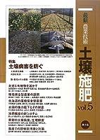 最新農業技術 土壌施肥〈vol.5〉特集 土壌病害を防ぐ