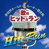 野球界オールド・ルーキー歌合戦~歌のヒット&ラン~