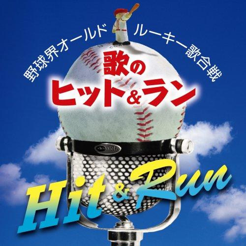 野球界オールド・ルーキー歌合戦~歌のヒット&ラン
