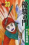 優駿の門 (23) (少年チャンピオン・コミックス)