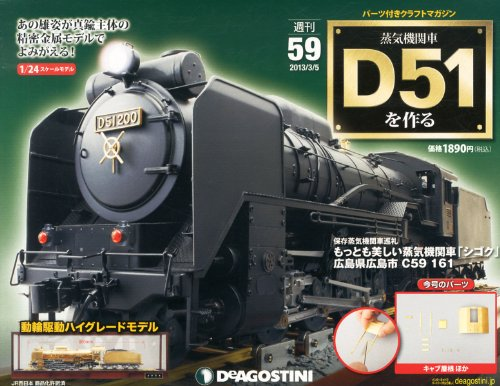 蒸気機関車D51を作る 59号 [分冊百科] (パーツ付)