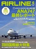 AIRLINE (エアライン) 2014年6月号 画像
