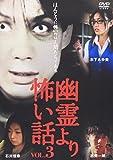 幽霊より怖い話 VOL.3 [DVD]