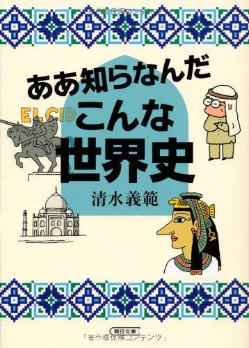 ああ知らなんだこんな世界史 (朝日文庫)の詳細を見る