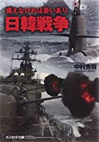 日韓戦争―備えなければ憂いあり (光人社NF文庫)