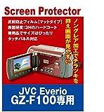 液晶保護フィルム ビデオカメラ JVC Everio GZ-F100専用(反射防止フィルム・マット)【クリーニングクロス付】
