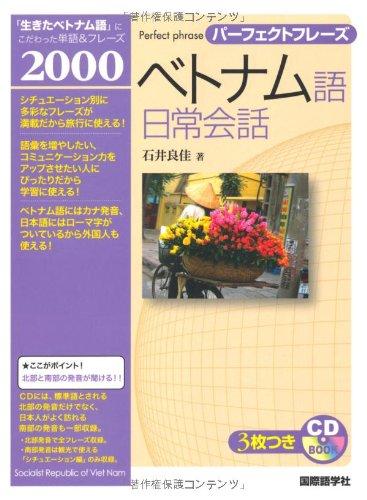 パーフェクトフレーズ ベトナム語日常会話 (CD BOOK パーフェクトフレーズ)の詳細を見る