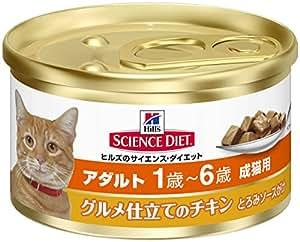 サイエンスダイエット アダルト グルメ仕立てのチキン とろみソースがけ 成猫用 82g × 24個入り [キャットフード]