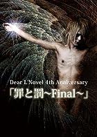 罪と罰~Final~ [DVD](在庫あり。)