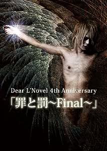 罪と罰~Final~ [DVD]