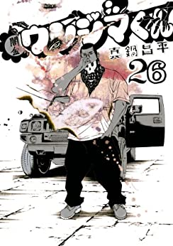 [真鍋昌平]の闇金ウシジマくん(26) (ビッグコミックス)