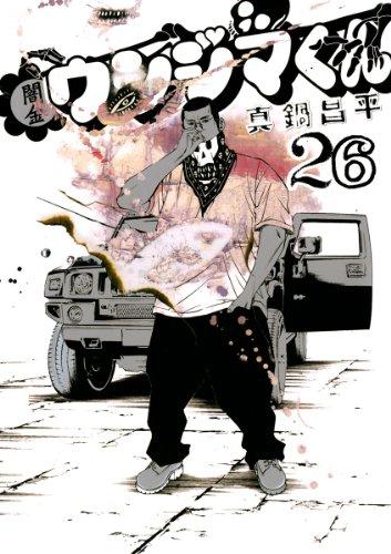 闇金ウシジマくん(26) (ビッグコミックス)の詳細を見る