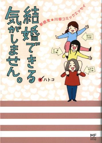 結婚できる気がしません。 新感覚★川柳コミックエッセイ (メディアファクトリーのコミックエッセイ)の詳細を見る
