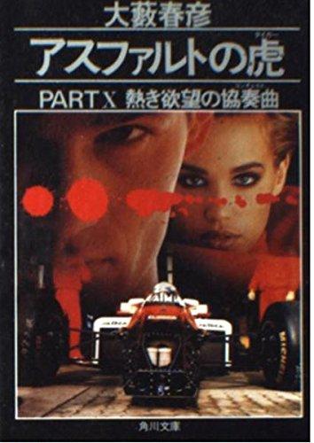 アスファルトの虎(タイガー)〈PART10〉熱き欲望の協奏曲(コンチェルト) (角川文庫)の詳細を見る