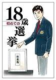 18歳 初めての選挙