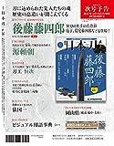 日本刀 36号 [分冊百科] 画像