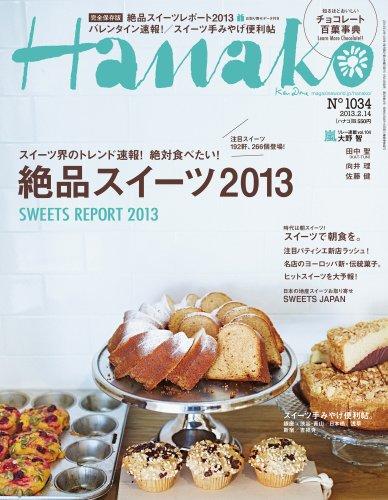 Hanako (ハナコ) 2013年 2/14号 [雑誌]の詳細を見る