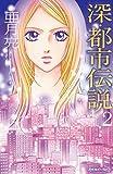 深・都市伝説 : 2 (ジュールコミックス)