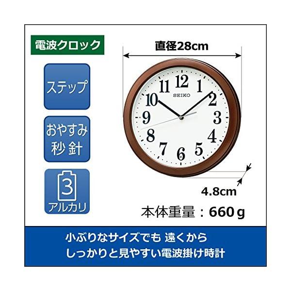 セイコークロック 電波掛時計 コンパクトサイズ...の紹介画像2