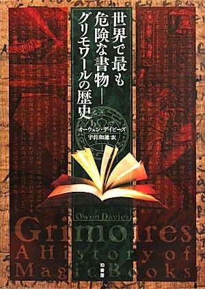 世界で最も危険な書物―グリモワールの歴史の詳細を見る